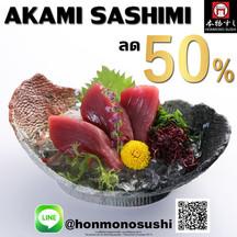 ขออภัยสินค้าหมดชั่วคราว Akami Sasemi