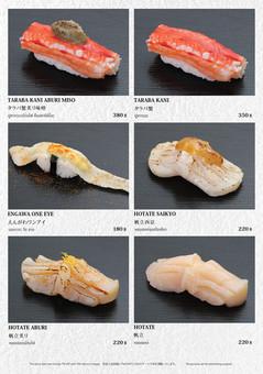 Sushi 3/6
