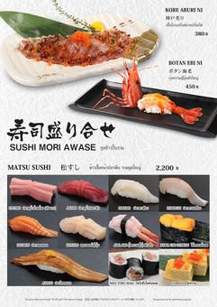 Sushi Mori Awase 1/2