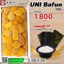 Uni Box 100g