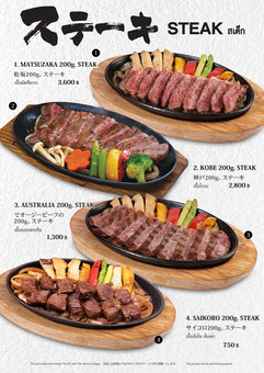 Steak 1/3
