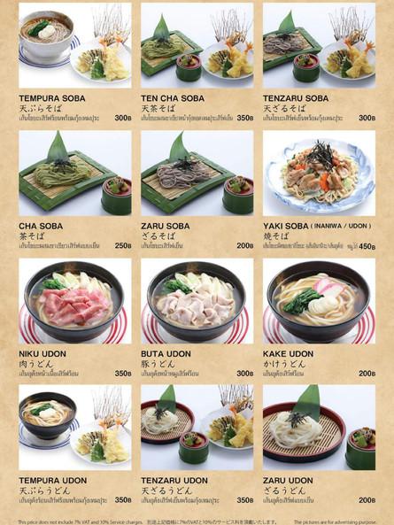 okonomi page 32