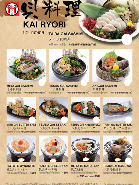 okonomi page 34