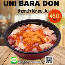 หมด Uni Bara Don