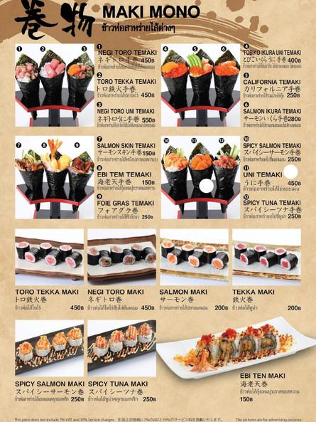 okonomi page 17