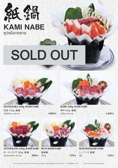 Kami nabe_edited.jpg