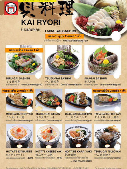okonomi page 33