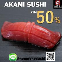 ขออภัยสินค้าหมดชั่วคราว Akami Sushi