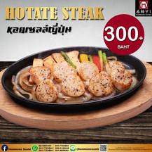 Hotate Steak