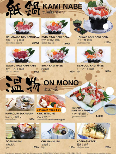 okonomi page 27