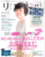 リンネル 2015年 9月号 表紙