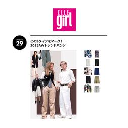 ELLE girl/2015AWトレンドパンツ