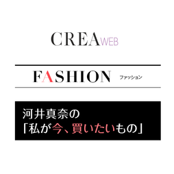 CREA web/Stylist河井真奈の「私が今、買いたいもの」