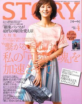 STORY 2014年 4月号 表紙