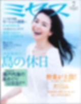 ミセス 2015年 7月号 表紙
