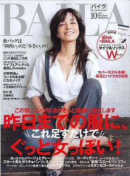 BAILA 2015年 10月号 表紙