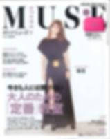 otonaMUSE 2015年 9月号 表紙