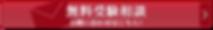 受験相談 赤ロゴ.png