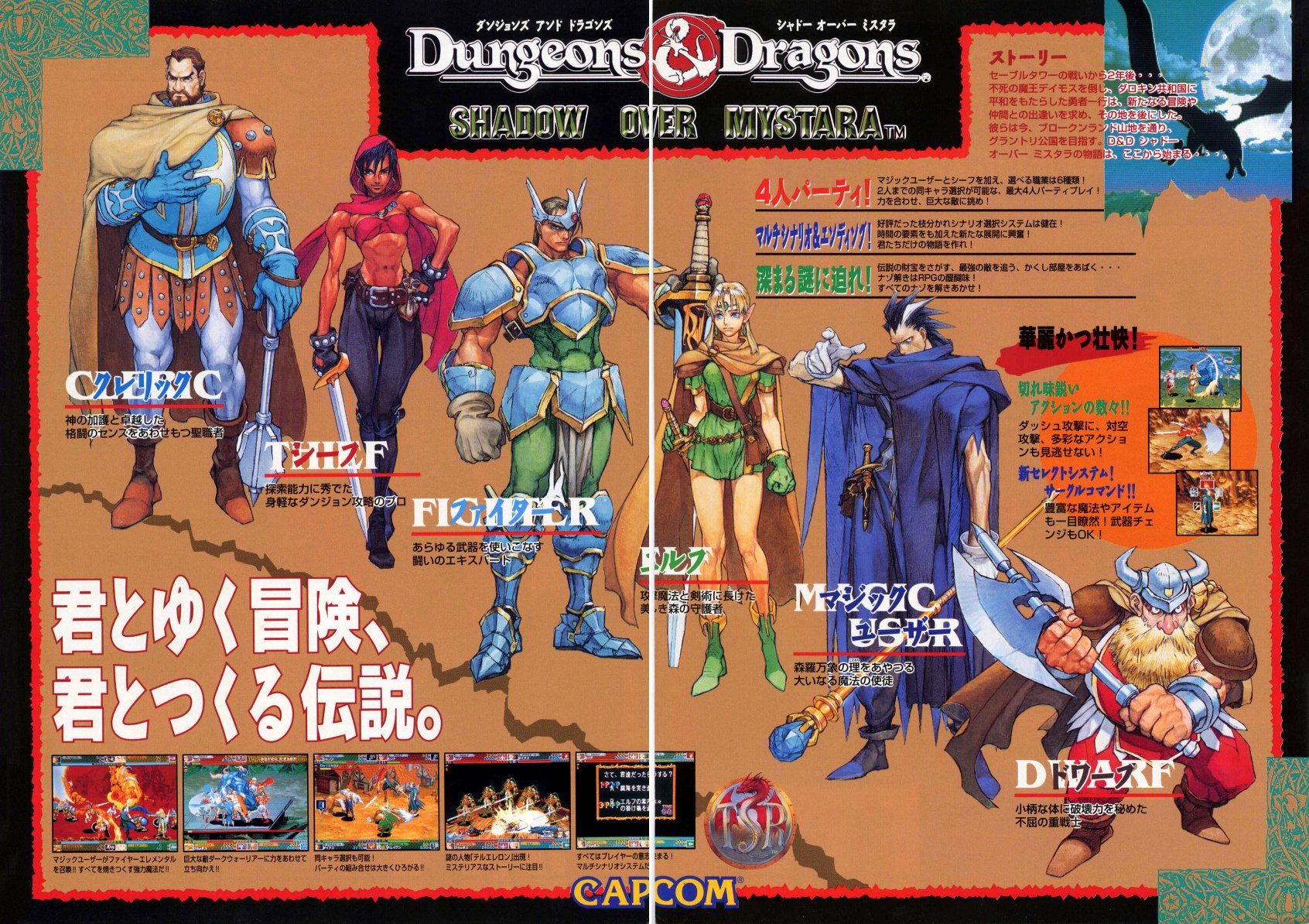 1363373227-dungeons-and-dragons-shadow-over-mystara-flyer