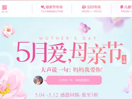 【Campaign Analysis】— JD Mother's Day