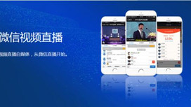 First WeChat's cross-border e-commerce live streaming