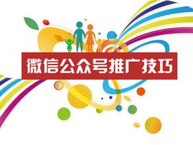 微信公眾號如何幫助香港商戶穩抓時代商機?