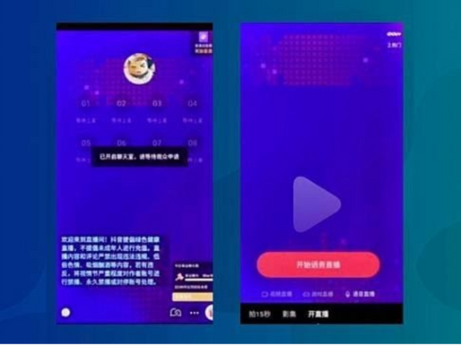New feature of Tiktok - Voice Live Streaming