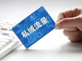 中國最新營銷手法 - 私域流量的崛起
