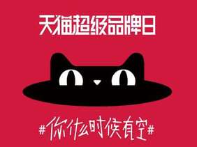 """【Deep Insight】Walkthrough of building up an """"Official Weibo Account"""" : Marketing Strategy of Tmall"""