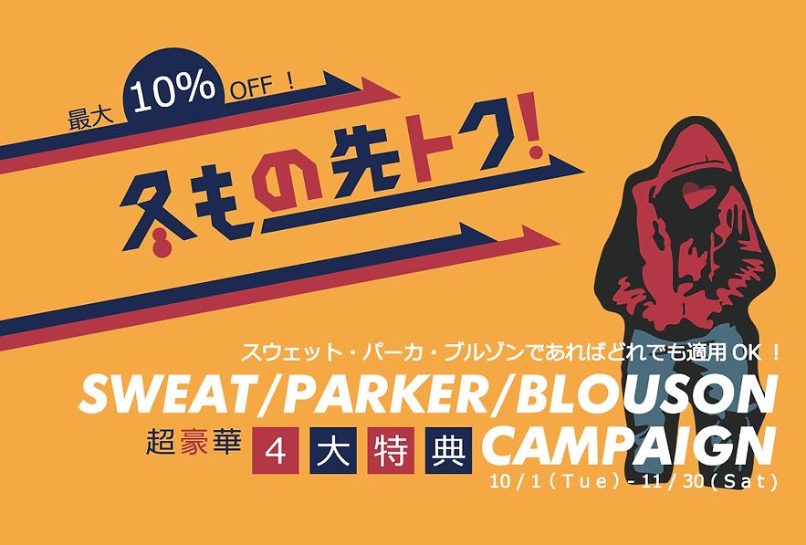 キャンペーンバナー画像_SUWEAT_PARKER(1100×744).png