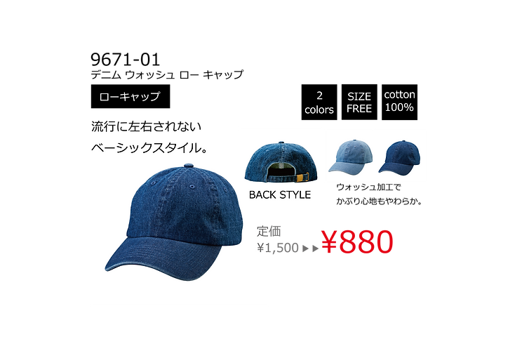 DENIM-COLECTION_9671-01.png