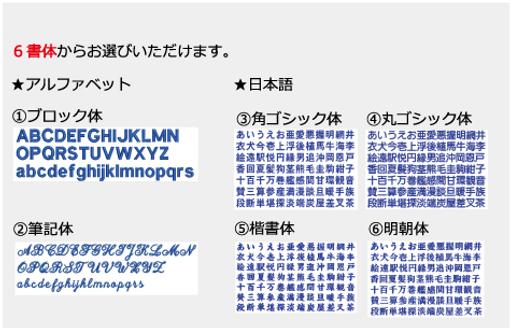 無料社名刺繍キャンペーン_デザインを決める3.png