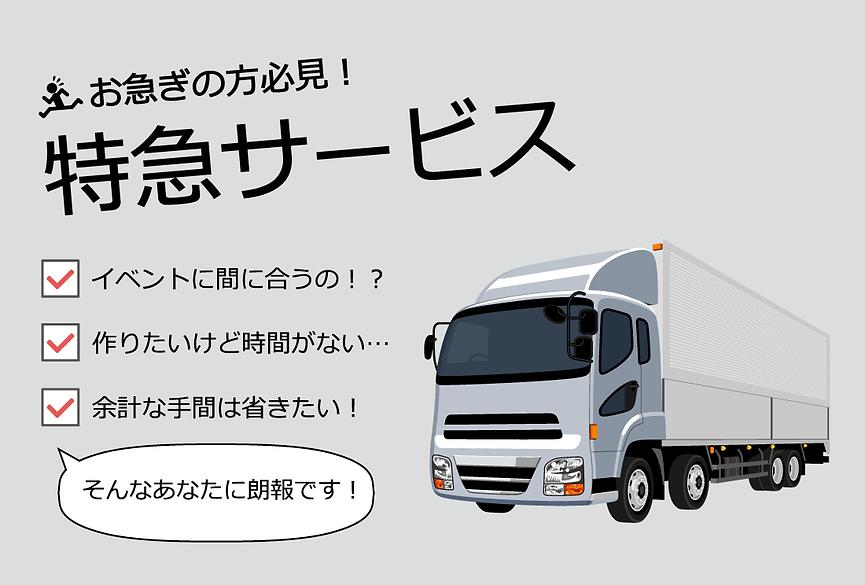 特急サービスバナー画像_(1100×744).png