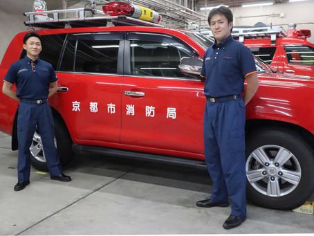 【2020年度入札案件】京都市消防局様
