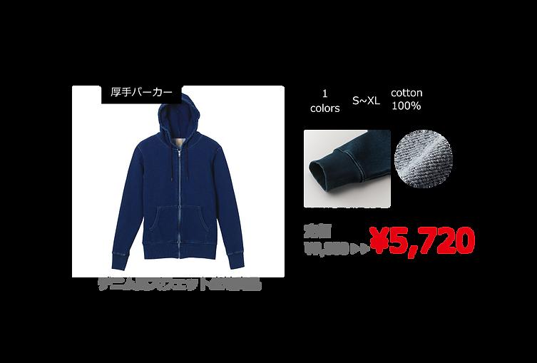 DENIM-COLECTION_3905-01.png