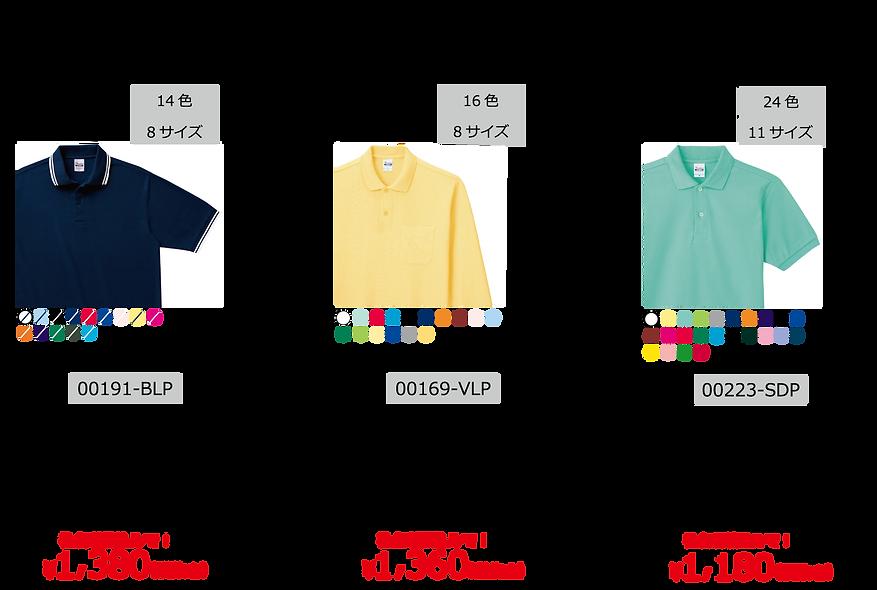 無料社名刺繍キャンペーン_定番ポロ.png