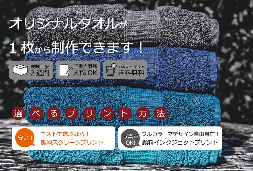 特集バナー画像_TOWEL(1100×744).png