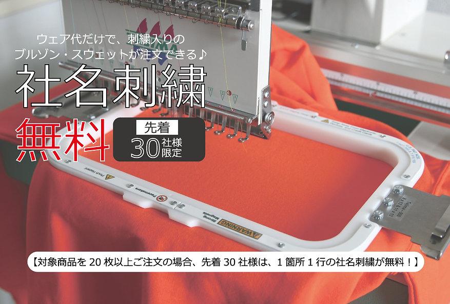 キャンペーンバナー画像_社名刺繍無料(1100×744).jpg