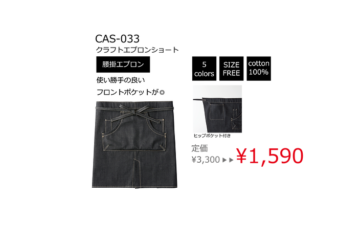DENIM-COLECTION_CAS-033.png