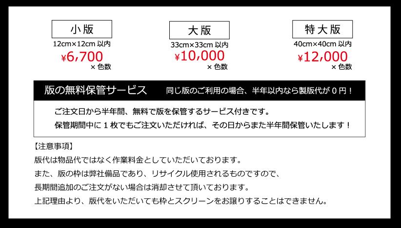 プリント料金のご案内_製版代.png