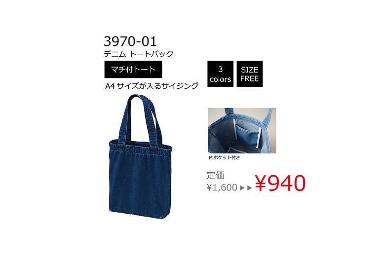 DENIM-COLECTION_3970-01.png