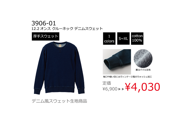 DENIM-COLECTION_3906-01.png