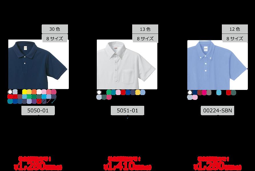 無料社名刺繍キャンペーン_機能ポロ.png