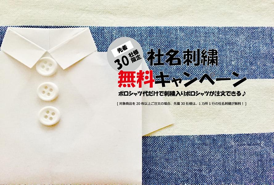 キャンペーンバナー画像_ポロシャツ刺繍(1100×744).png