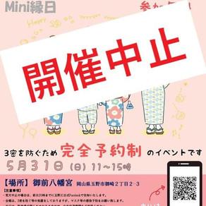 mini縁日開催中止のお知らせ