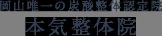 岡山唯一の炭酸整体認定院 本気整体院