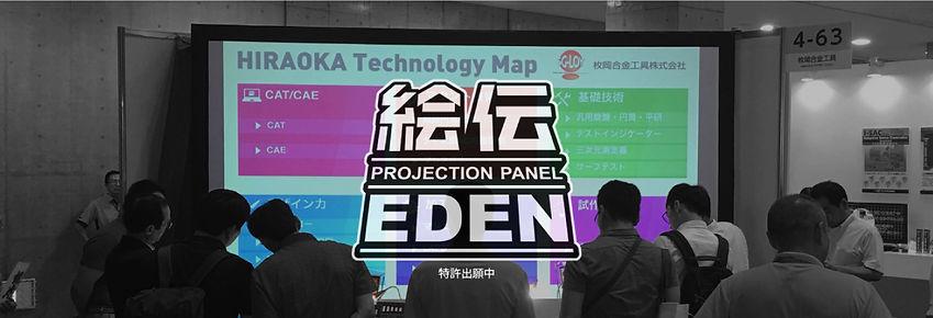 プロジェクターを活用したデジタル展示会パネル_絵伝はレイ・クリエーションへ