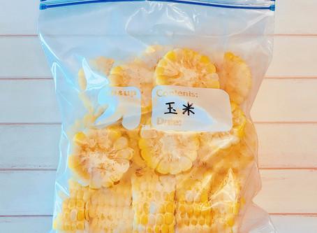 食材冷凍保存術-根莖類蔬菜-玉米