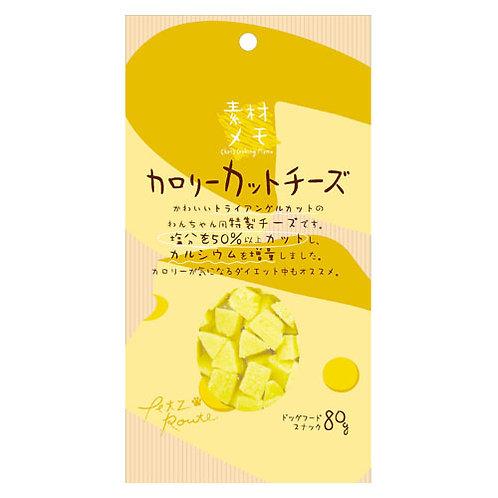 カロリーカット チーズ 80g 【国産】