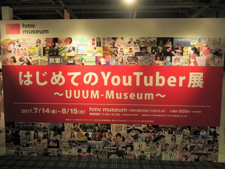 ユーチューバー展【渋谷】行ってきた(*´▽`*)